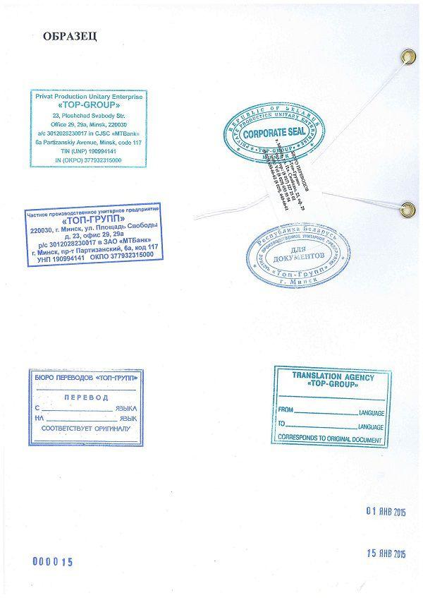 Сертификация переводчиков в минске сертификация для первой категории